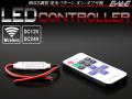 リモコンでオン/オフ ストロボ フラッシュ 明るさ調整が出来る 汎用 LED ワイヤレス 調光器 コントローラー 12V/24V P-263
