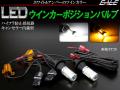 LED ウインカー ポジション バルブ T20ピンチ部違い兼用 S25シングル BA15s/BAU15s ピン角 180°/150° P-277P-278P-279