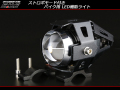 ストロボモード付き LED スポットライト バイク等に ブラック ( P-281 )
