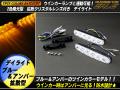 LEDデイライト 2色 ウインカー連動型 ブルー&アンバー ( P-299 )