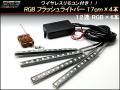 RGB フラッシュライト 17cm×4本 ストロボ フラッシュ P-3