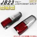 JB23����ˡ� 20LED���ꥹ����ơ������ �ָ��б� �� P-302 ��
