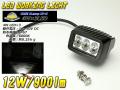 CREE 12W 小型 LED ワークライト作業灯 防水IP67 12V/24V ( P-349 )