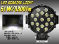 作業灯 51W 3300lm LED ワークライト 防水 IP67 12V/24V ( P-350 )