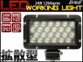 24W 拡散 LED ワークライト 作業灯 防水 IP67 12V/24V P-368