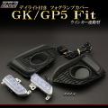 GK3/GK4/GK5/GK6/GP5 フィット/フィット ハイブリッド ウインカー連動 デイライト付き フォグランプカバー P-382