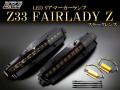 Z33 フェアレディZ LED リアマーカー テールランプ バックランプ ウインカー スモーク P-404