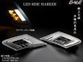 トヨタ 86 ハチロク/ZN6 スバル BRZ/ZC6 LED サイドマーカー P-408P-409
