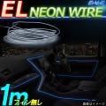 EL���塼�� �ͥ���磻�䡼 1m �ե���̵����P-421
