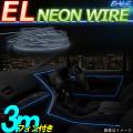 EL���塼�� �ͥ���磻�䡼 3m �ե����դ� P-426