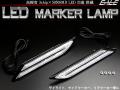 BMW風 汎用 LED マーカーランプ デイライト/サイドマーカー/リアマーカー/ウインカーに P-45P-46P-47P-48P-49