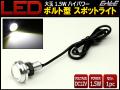大玉 ボルト型 1.5W LED スポットライト 銀タイプ P-482P-484P-488P-494