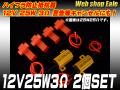 ハイフラ防止抵抗器 12V25W3Ω 警告灯キャンセラーにも!( P-55 )