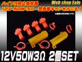 ハイフラ防止抵抗器 12V50W3Ω 警告灯キャンセルにも ( P-57 )