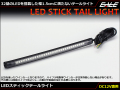 LEDスティック テールライト ウインカー内蔵 ラバー 防水 P-606