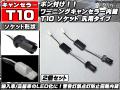 高性能 T10 球切れ警告灯キャンセラー内蔵ソケット ( P-67 )