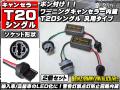 T20 シングル 球切れ警告灯キャンセラー内蔵ソケット2個  ( P-69 )