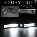 LED デイライト アクリルライトバー入り ブラックインナー アルミケース 減光機能付き P-98