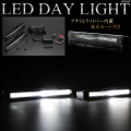 LED デイライト 12V/24V対応 アクリルライトバー入り ブラックインナー アルミケース 減光機能付き P-99
