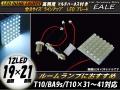 汎用 高照度プレート型LEDライト ルームランプ 12LED マルチ配線付 ( R-10 )