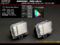 �٥�� LED�饤������ W204W221W207W211W216�� �� R-105 ��