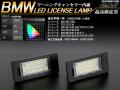 BMW LED�饤������ E88E82F22F23E90E91E92E93F30F31 R-109