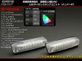 トヨタ汎用 LEDライセンスランプ 30ハリアー/20イプサム ( R-114 )