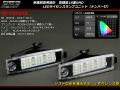 トヨタ汎用 LEDライセンスランプ 200系ハイエース/レジアスエース/bB/ハリアー/ヴァンガード/RAV4 ( R-118 )