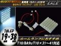汎用 高照度プレート型LEDライト ルームランプ 18LED マルチ配線付 ( R-12 )