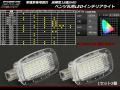 メルセデス・ベンツ汎用 LEDインテリアライトW169W245W204 W212W221W216R230W207W251 W164W463X164X204C197等 R-123