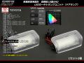 トヨタ汎用 LEDカーテシランプ 20系アルファードHS250h  IS/IS-F/LS/等に ( R-129 )