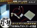 汎用 高照度プレート型LEDライト ルームランプ 20LED マルチ配線付 ( R-13 )