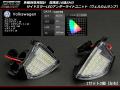 VW �����ɥߥ顼LED��������饤�ȥ�˥å� �����5 ������ �����å� �ѥ������� �� R-130 ��