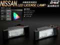 ニッサン LED ライセンスランプ ナンバー灯 T31 エクストレイル / V37 スカイライン / J10 デュアリス / N17 ラティオ 車種別専用設計 R-139