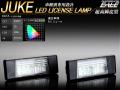 F15 ジューク LED ライセンスランプ 専用設計 高輝度6500K R-139