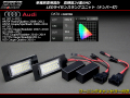 アウディ LEDライセンスランプ A1 A4 S4 A5 S5 A7 Q5 TTS TTRS TT RS5 ( R-148 )