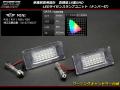 BMW MINI LEDライセンスランプユニット R56/R57/R58/R59等 ( R-157 )