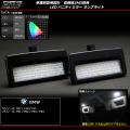 BMWバニティミラーLEDライト F07/F10/F11/F01/F02/F03/F04 ( R-166 )