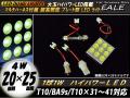 汎用 ハイパワーLED ルームランプ 4W マルチ配線付 ( R-17 )