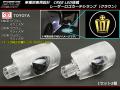 クラウン LEDレーザー王冠ロゴカーテシランプ クラウン/マジェスタ/180系/200系 ( R-170 )