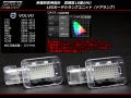 VOLVO LED�����ƥ����� C30 C70 S60N S80 V60 V70N XC70 XC90 �� R-183 ��