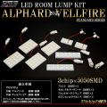 20系 アルファード 前期/後期 LEDルームランプキット10pc ( R-185 )