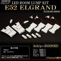 E52 エルグランド LEDルームランプキット 10pc ( R-189 )