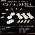 C26 セレナ LEDルームランプキット 10pc T10バルブ付き ( R-190 )