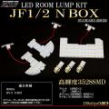 N BOX JF1/JF2��LED�롼����ץ��å� 6pc �� R-191 ��