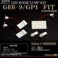GE6/7/8/9 /GP1 フィット LEDルームランプキット 5pc ( R-192 )
