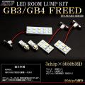 GB3/GB4 �ե�� ���� LED�롼����� ���å� 5pc �� R-193 ��