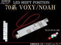 70系 ノア ヴォクシー LEDシフトポジションランプ ( R-196 )