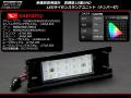 アトレー ワゴン タントエグゼ ブーン ミラココア ミラジーノ ムーヴ LEDライセンスランプ( R-207 )
