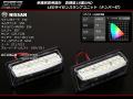 ティーダラティオ SC11 ティアナ J31/J32/L33 シルフィ B17 ノート E11/E12 ブルーバード シルフィ G10/G11 LEDライセンスランプ ( R-209 )